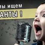КОНКУРС «Алло, мы ищем таланты»