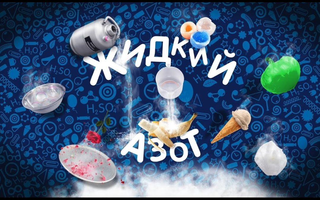 КриоШоу – экстремальное супер-шоу с жидким азотом в «Алесе»!