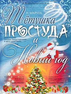 Мюзикл «Тетушка Простуда и Новый год» в «Алесе»