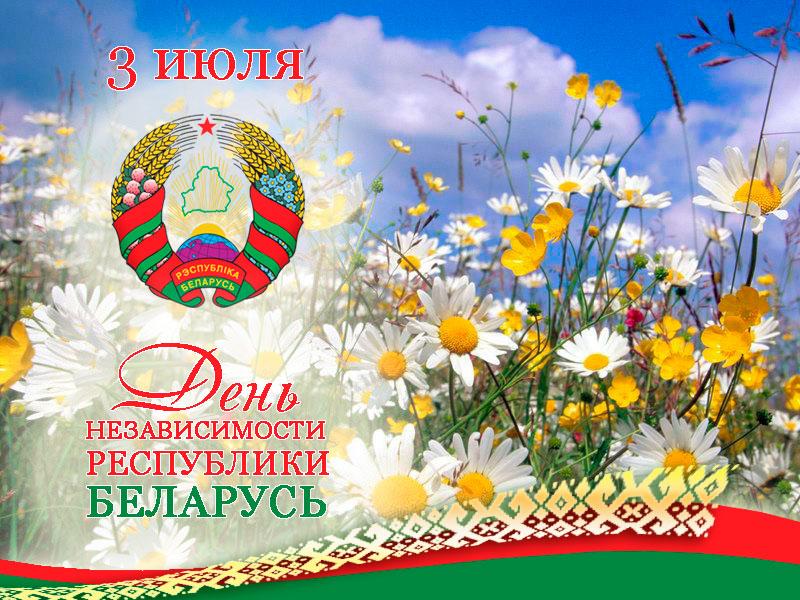 День независимости Республики Беларусь в Оздоровительном центре «Алеся»