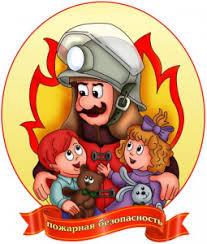 День охраны труда и пожарной безопасности «АЗБУКА БЕЗОПАСНОСТИ»
