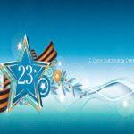 Праздничная программа, посвящённая Дню защитника Отечества