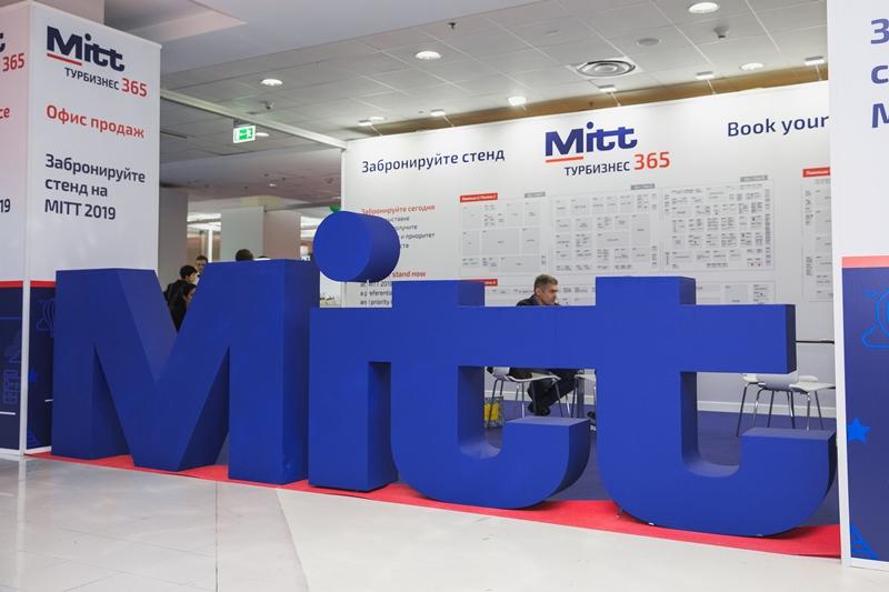 ОЦ Алеся на Московской международной туристической выставке MITT-2019