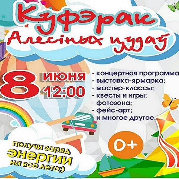 Первый детский корпоративный фестиваль «Куфарэк Алесіных цудаў»