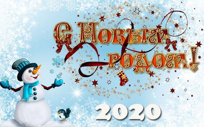 kartinki-s-novym-godom-2020-1
