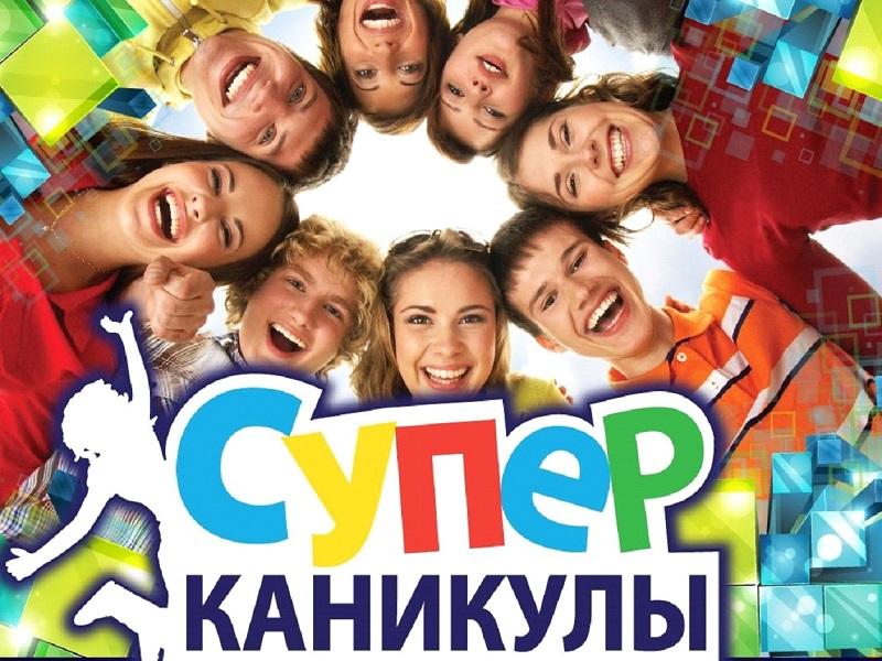 Супер каникулы в ОЦ «Алеся»