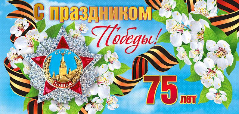 ПОБЕДА 75 ЛЕТ!