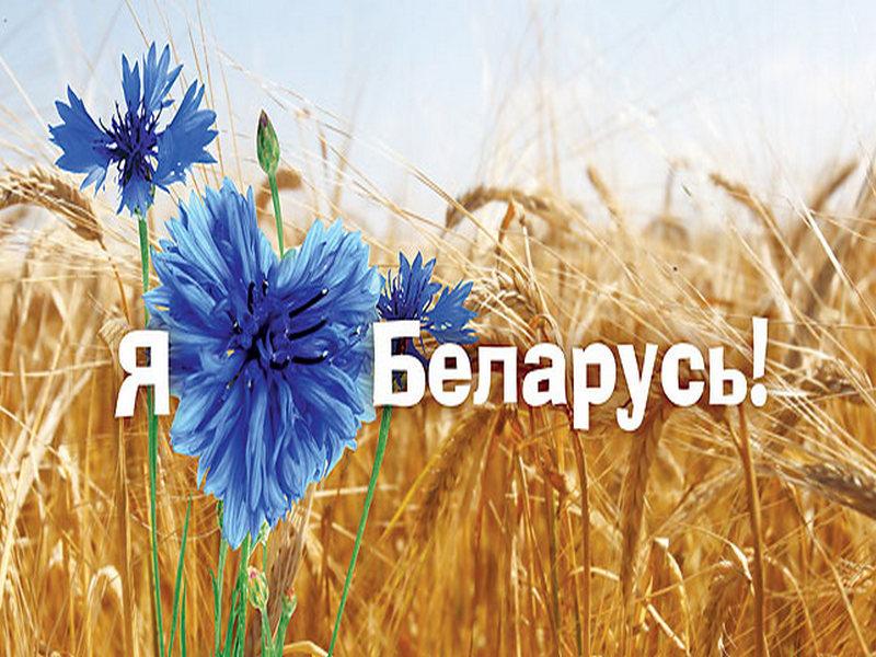 Дзень беларускай культуры