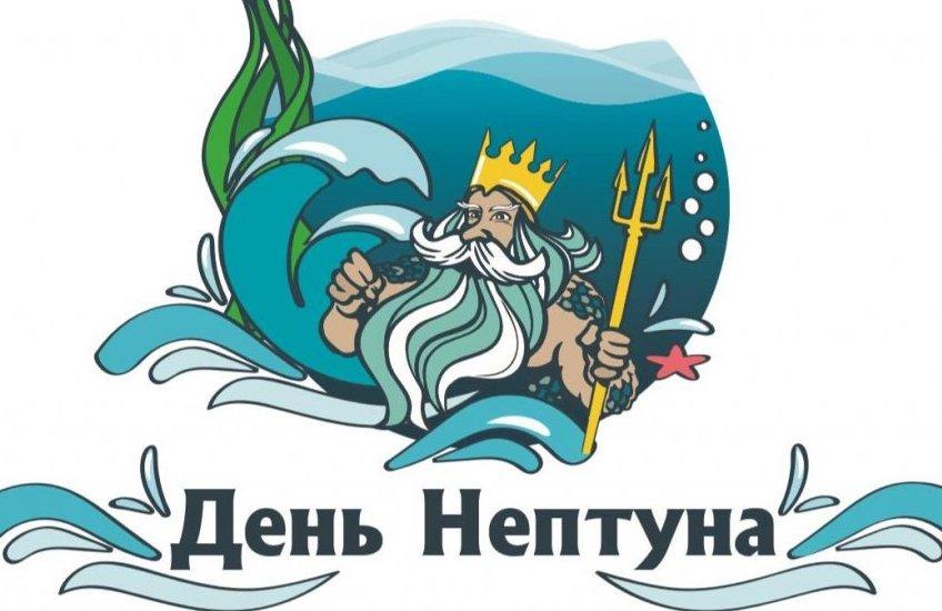 День Нептуна! Праздник продолжается!