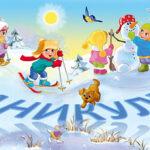 Дополнительные зимние каникулы!!!