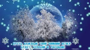 Длинными зимними вечерами…
