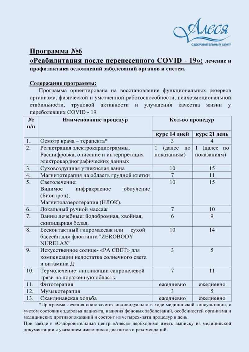 Программы №6 Реабилитация COVID-19